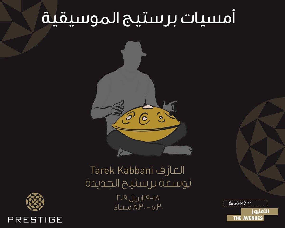187d870c4 شاركونا في أمسيات برستيج الموسيقية الليلة وغداً بحضور العازف Tarek Kabbani  في توسعة برستيج الجديدة الساعة ٥:٣٠ مساءً #PrestigeMoments #TheAvenues ...