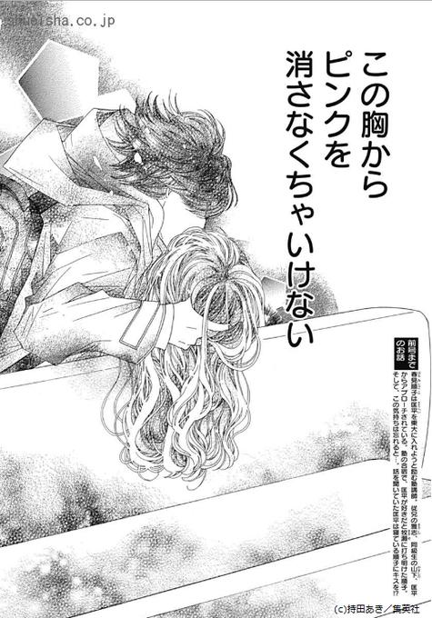 日 を した 話 ネタバレ 26 恋 に 読む 初めて