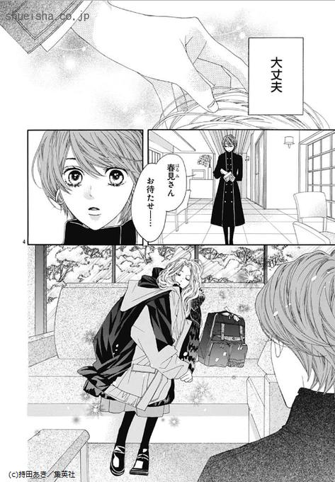 を した 読む 26 に ネタバレ 話 恋 初めて 日