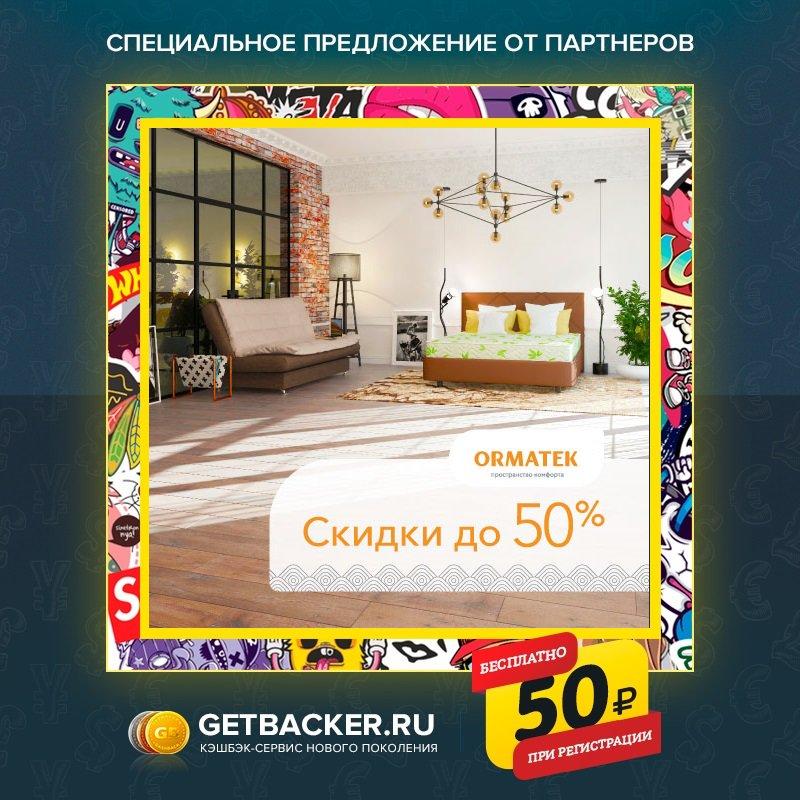 http://GetBacker.Ru - лучший #кэшбэксервис ! Дарим 50 рублей при регистрации на сайте! Получи повышенный #кэшбэк при покупке в интернет-магазине #Ormatek ! #орматек #спальня #гостиная #детская #уютныемелочи