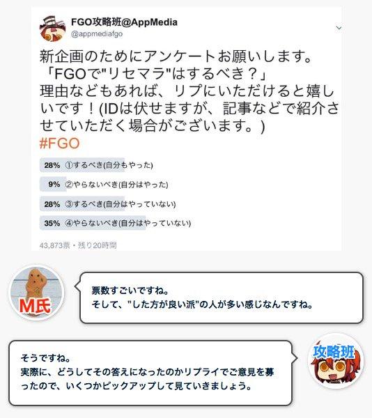FGO攻略班@AppMediaさんの投稿画像