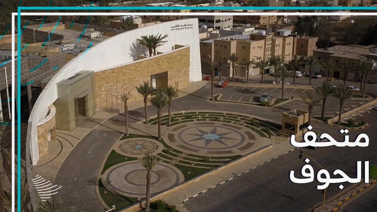 متحف الجوف الإقليمي، احتفاء بالتاريخ العريق للمنطقة، في الموقع الأثري الأقدم. #يوم_التراث_العالمي