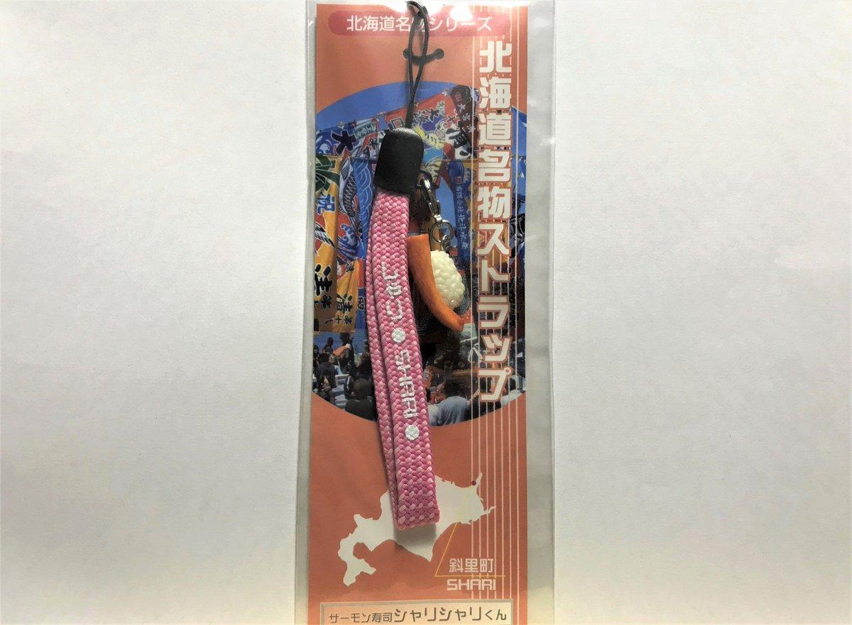 北海道名物ストラップ ⑤斜里町-サーモン寿司シャリシャリくん ミニチュアストラップ