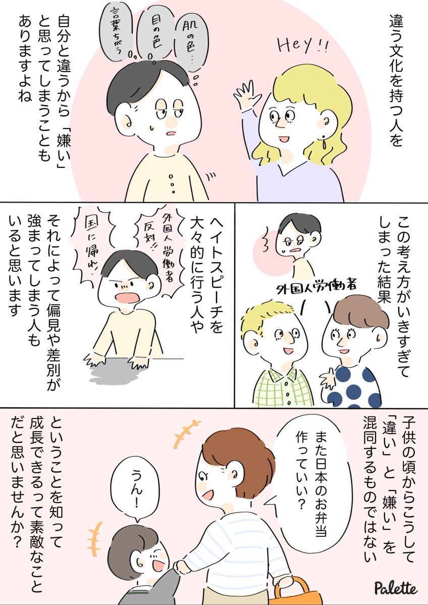 Palette (パレット) 多様性×漫画さんの投稿画像