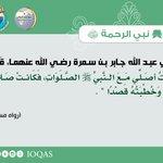 Image for the Tweet beginning: عن أَبي عبد الله جابر