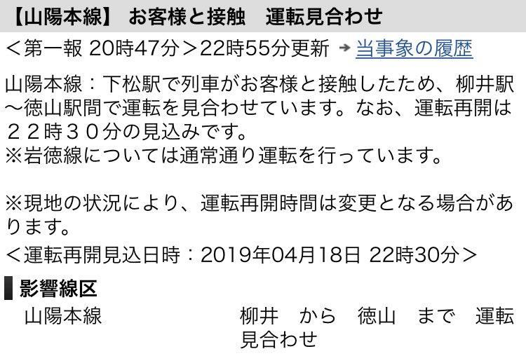 画像,笠岡駅に続き、下松駅でも人身事故…#山陽本線 https://t.co/jnOZCg22N6。