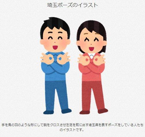 ついに「いらすとや」に埼玉ポーズが!#埼玉ポーズ #翔んで埼玉 #埼玉県 #いらすとや