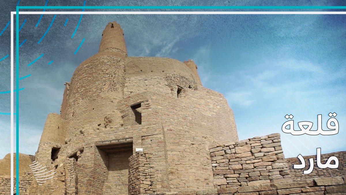 قلعة مارد، شاهد لثراء التراث والتاريخ على أرض المملكة. #يوم_التراث_العالمي