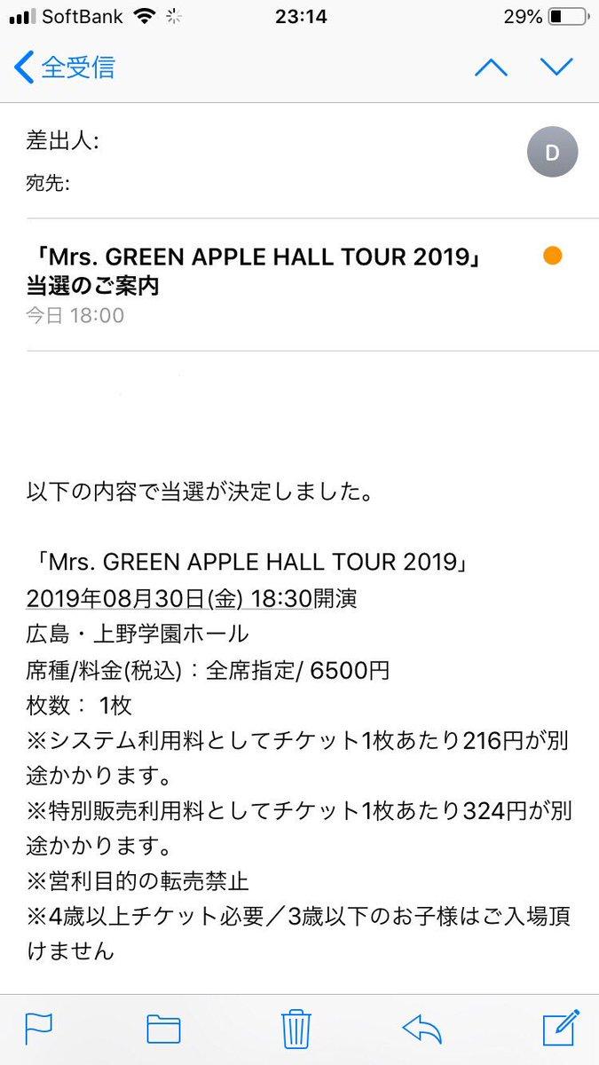 ソフトバンク ミセス グリーン アップル