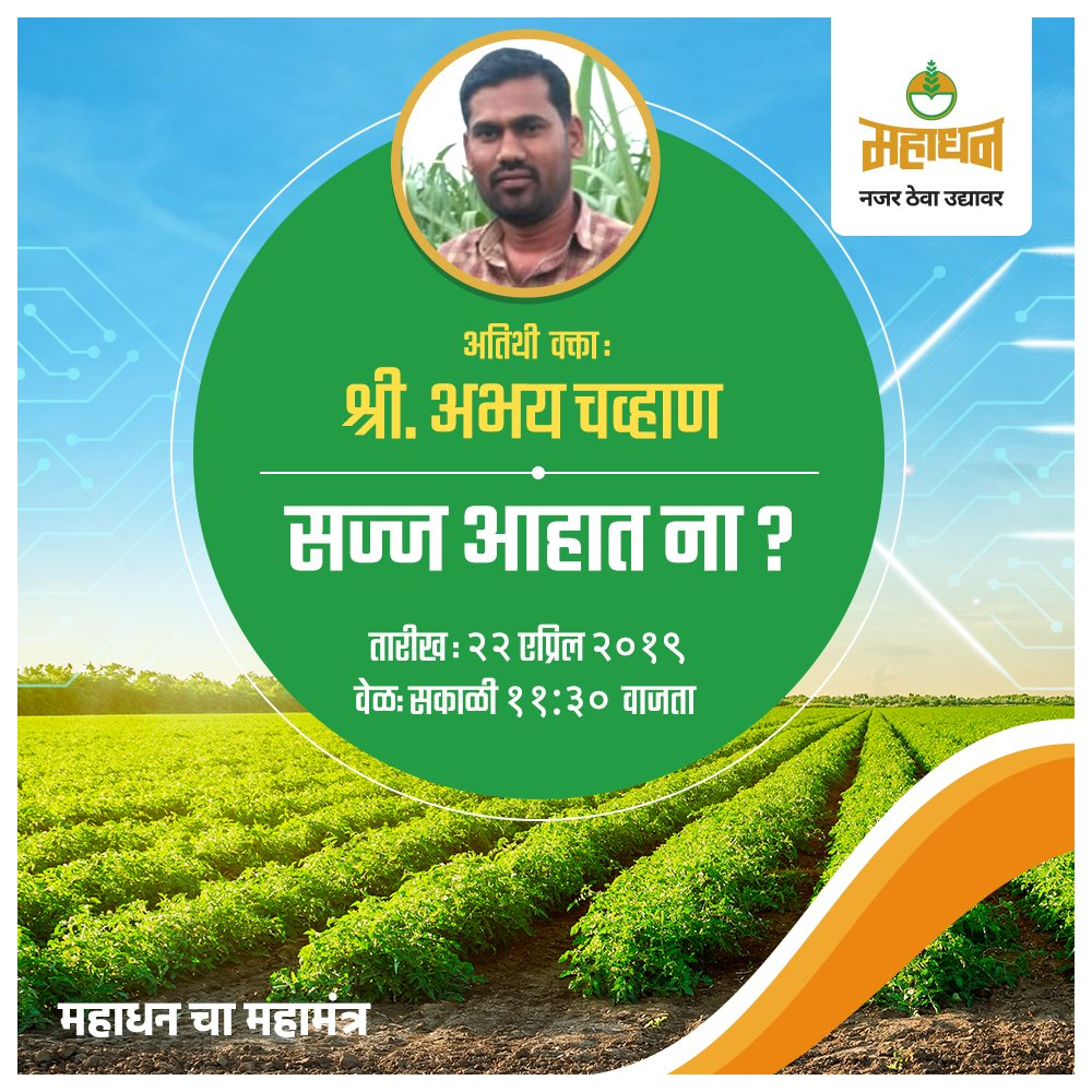 महाधन लाईव्ह वर प्रगत शेतकरी श्री. अभय चव्हाण सांगणार त्यांची पेरक योशोगाथा. महाधन फेसबुक पेज वर. https://t.co/eLMRTkDvIB