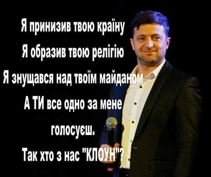Зеленский не придет на теледебаты на Общественное ТВ, после стадиона, - штаб - Цензор.НЕТ 7254