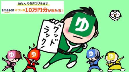 ゆうちょPay公式さんの投稿画像