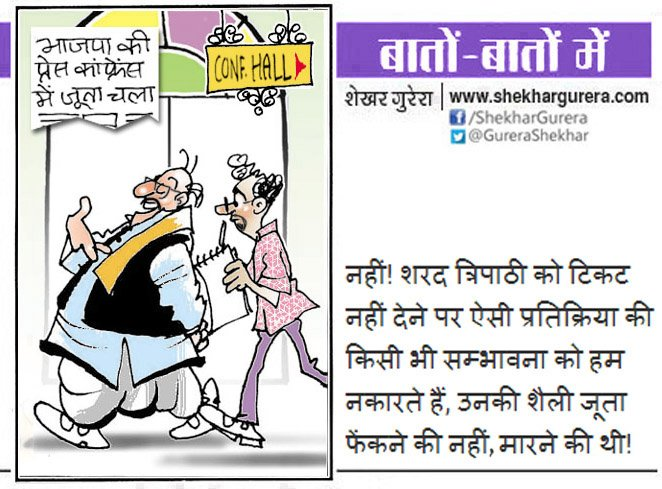 #ShekharGurera #Cartoon on April19,2019  #BJP #SharadTripathi #SantKabirNagar #GVLNarsimhaRao #PressConference #LokSabhaElections2019 #Elections2019 #LS19 #SadhviPragya #PragyaSinghThakur