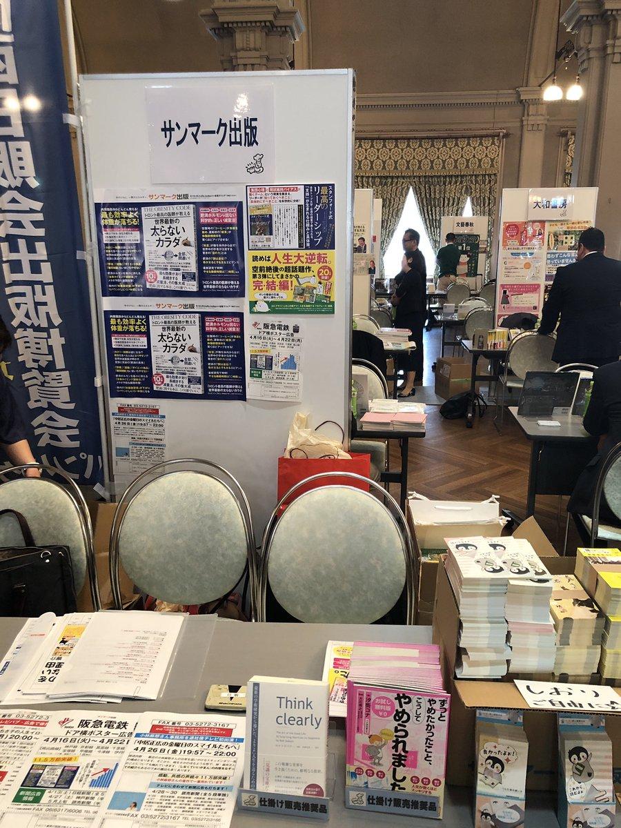 大阪に出張できてます!今日は初めて商談会に参加し、転職後1発目の本を案内してきました。女性の書店員さんの反応がとても良くて一安心。『#死ぬ辞め』の著者汐街コナさんの最新刊は、5月21日発売。これから情報小出しにしていきます。試し読み版プルーフも作りました。#ずっとやめ