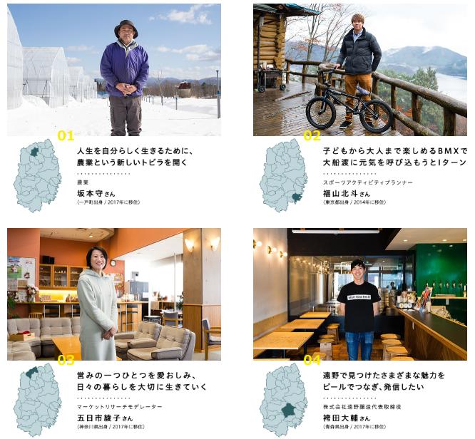 岩手県のU・Iターン公式Webサイト「イーハトー部に入ろう!」がちょっとリニューアル!市町村のサポート最新情報のほかに、先輩移住者インタビューを6名追加。起業、就農、転職、東京との2拠点生活などなどあなたの参考になる体験談がきっとあるはず。ぜひご覧ください!
