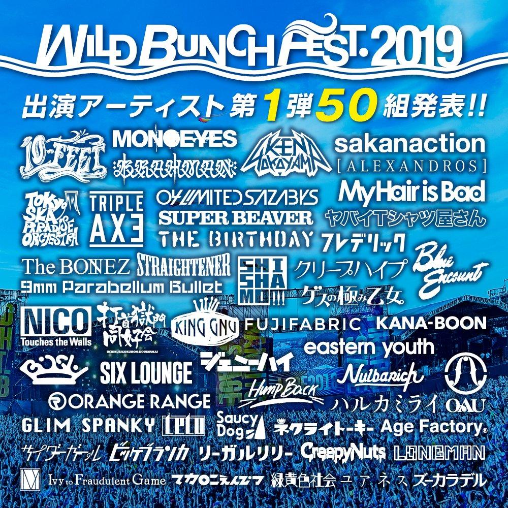 出演アーティスト第1弾50組発表!!!!!!! 4/26(金)11:00までオフィシャル最速先行受付中! こちらの先行で購入された方には入場リストバンドを事前にお届け! https://www.wildbunchfest.jp #ワイバン #wbfest #第1弾発表 #50組