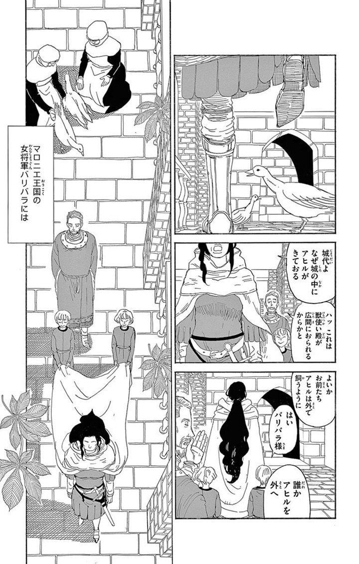 巻 人 5 の の 王国 マロニエ 騎士 七 マロニエ王国の七人の騎士 5