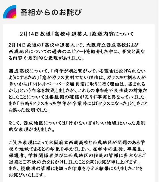 ライブドアニュース's photo on アメトーーク