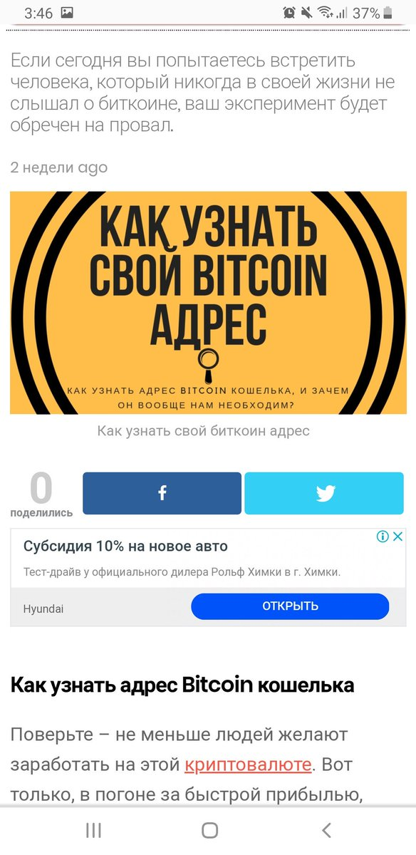 how to find cryptocurrency adress