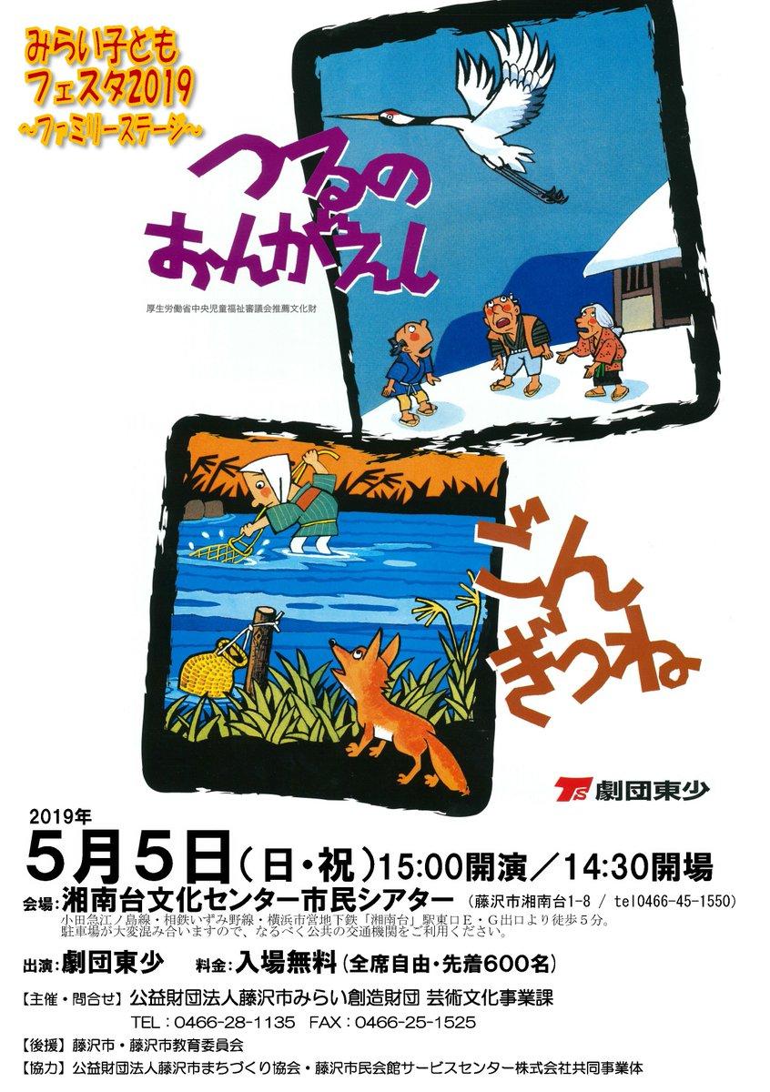 5/5(日)は、家族で劇場観劇などいかがでしょう!?  劇団東少ファミリーステージ「つるのおんがえし&ごんぎつね」は、お芝居と歌と踊りで子どもから大人までお楽しみいただけます。  お待ちしておりまーっす(≧∇≦)/! https://f-mirai.jp/archives/51377  #みらい子どもフェスタ #劇団東少 #湘南台文化センター