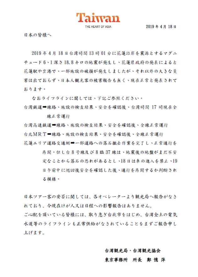 台湾観光局・台湾観光協会より、花蓮沿岸で発生した地震につきまして、以下のようなリリースが出されています。 ご心配いただいている皆様、ありがとうございます。 台湾全土の電気水道等のライフラインも正常供給がなされており、台湾はいつも通り、日本の皆様をお迎えしております!!
