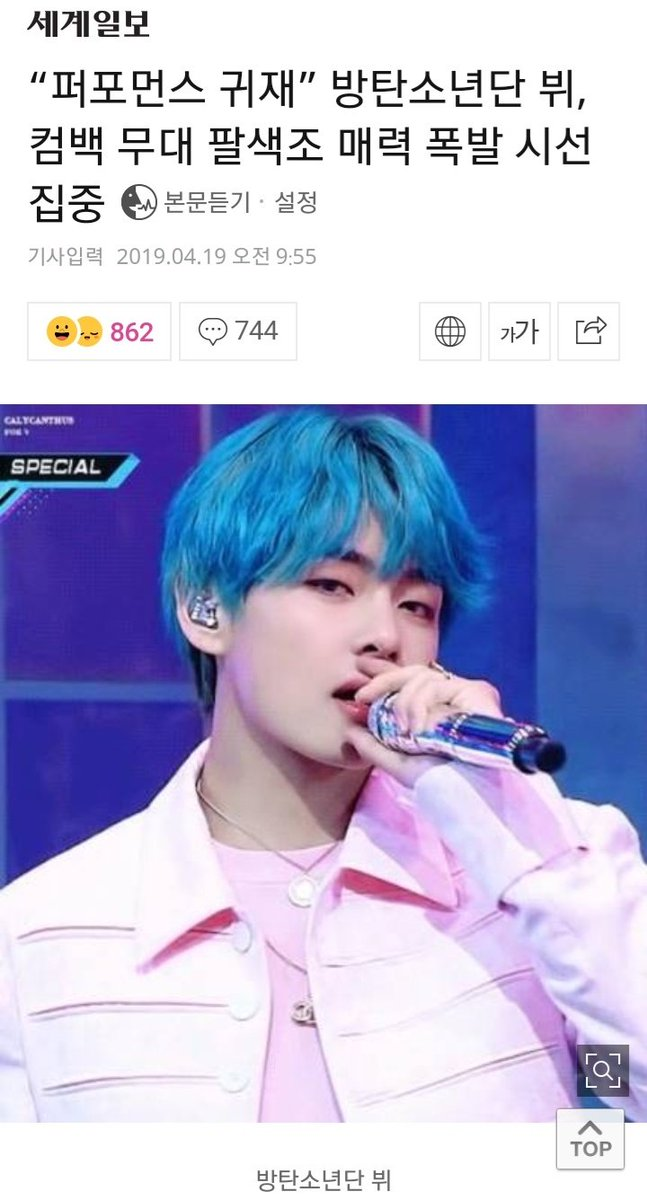 290419 #TaehyungNaver  Among the performances,  &quot;Make It right&quot; and &quot;Dionysius&quot; drew much attention with its first public appearance on stage, especially  the performance of the member #BTSV and was even called a &quot;performance genius&quot;.  LIKE &amp; COMMENT 3X   https:// m.entertain.naver.com/read?oid=022&amp;a id=0003356198 &nbsp; … <br>http://pic.twitter.com/Gnc7qwj8Qr