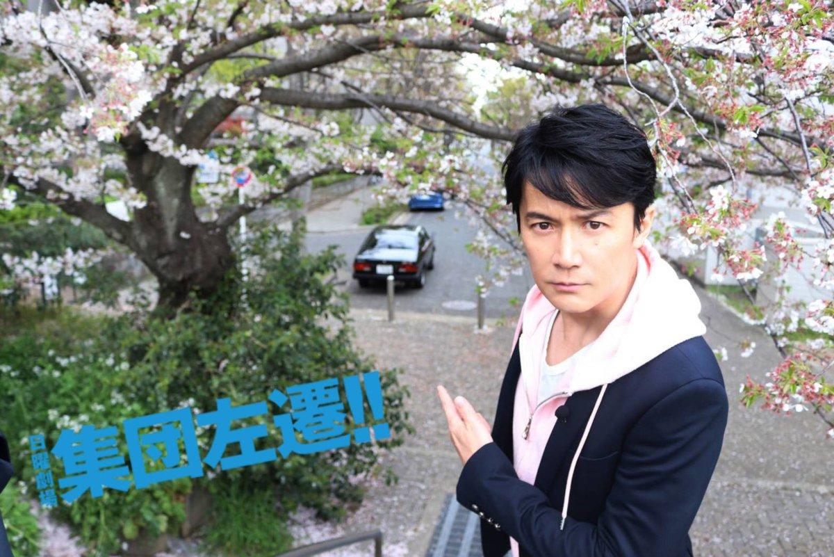 4.21スタート‼︎日曜劇場『集団左遷!!』's photo on #ぴったんこカンカン