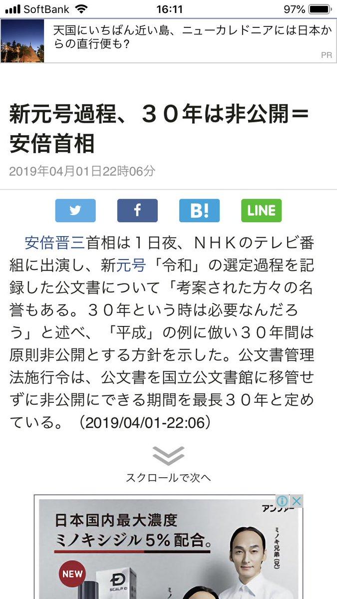 RT @sangituyama: 新元号制定過程については、4月1日に安倍さんの自ら「30年間は公表しない」と発言していた。それがわずか半月で「俺が決めた」と発表したわけです。 https://t.co/WVwTfB3IXv