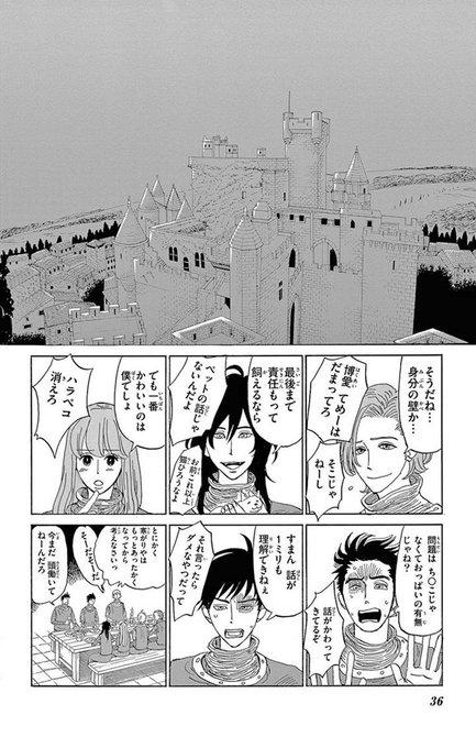 マロニエ 王国 の 七 人 の 騎士 5 巻