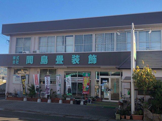[正社員]畳生産工場での製造業務(未経験歓迎します。) 株式会社間島畳装飾  #香川県 #求人 #転職 #JOBACT #求人募集  #ジョブアクト
