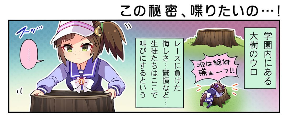 Ο χρήστης ウマ娘プロジェクト公式アカウント στο Twitter ...
