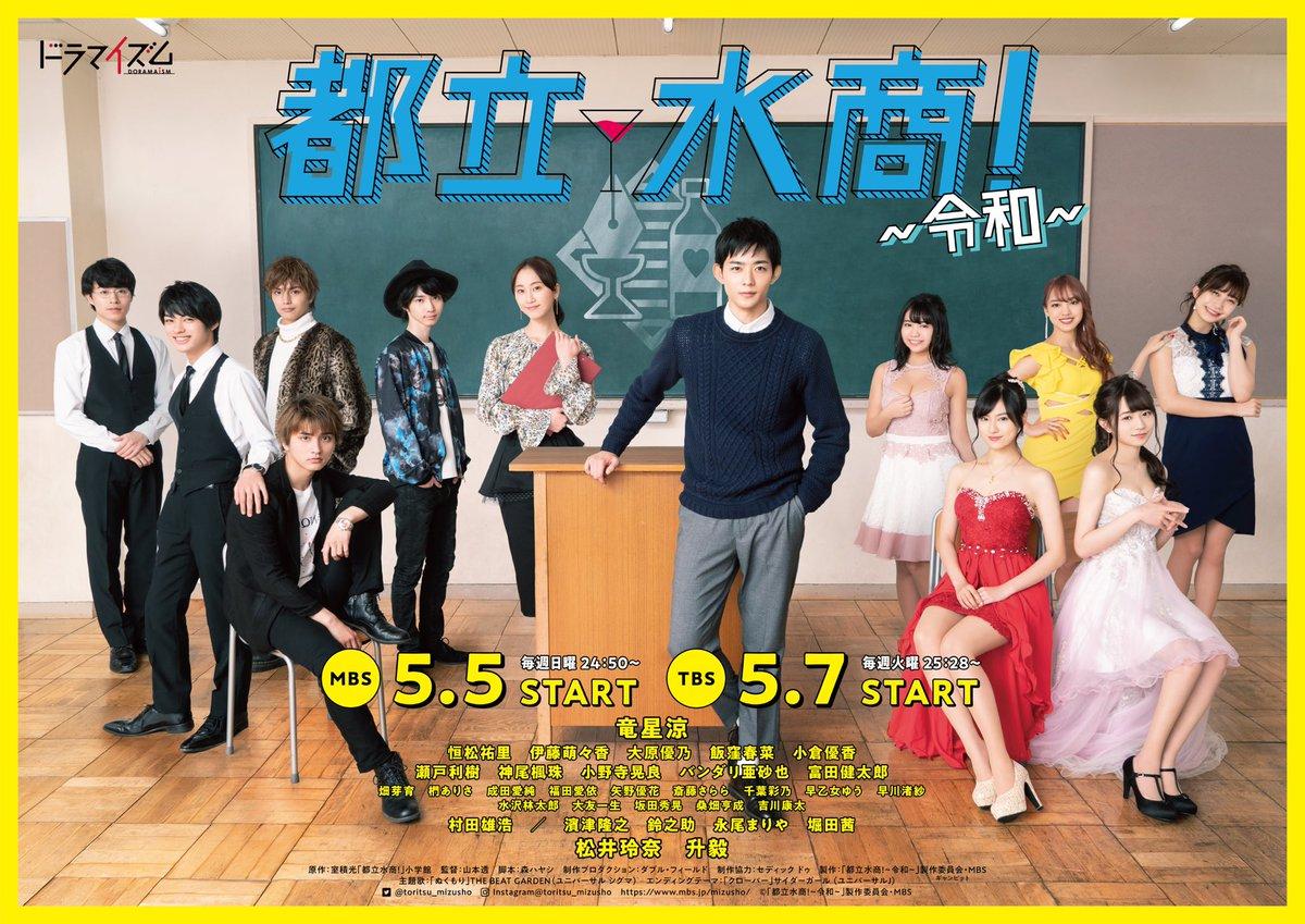 【共演】松井玲奈&永尾まりや、『都立水商!』キャバクラ科&フーゾク科教師に
