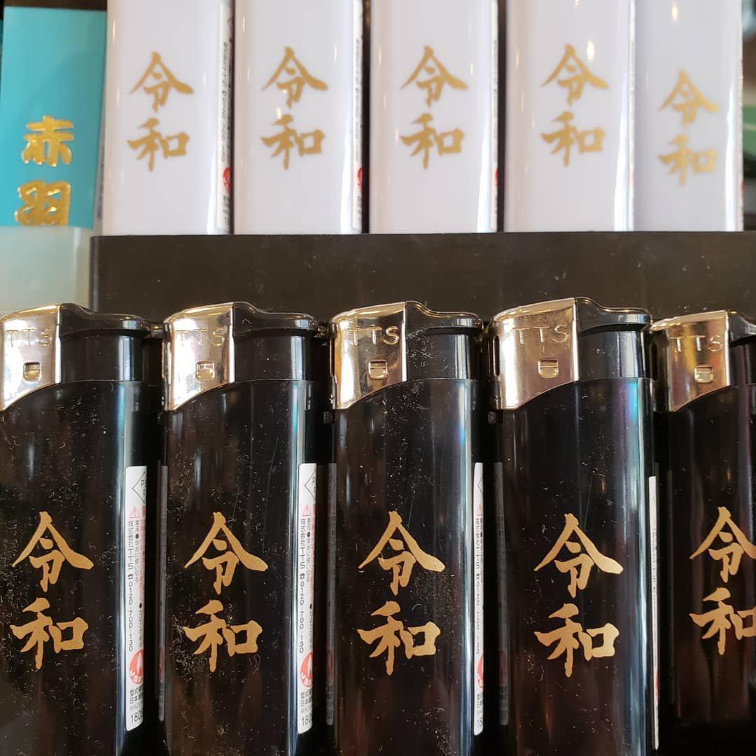 「令和」ライターが入荷 白色と黒色の二種類で、数量限定。  アークロイヤル・シャグ四種類入荷 ワインベリィー バニラクリーム ピニャコラーダ パラダイスティーです。  メビウス2019スカイ&日の出デザインが数量限定で、入荷しました。