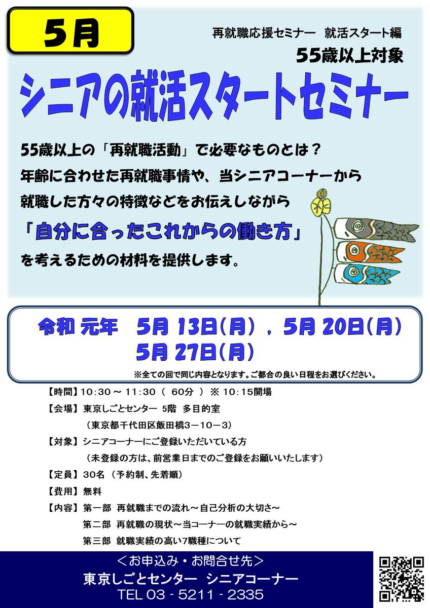 55歳以上の方へ シニアの就活スタートセミナー 毎週月曜日開催 東京しごとセンター(飯田橋) 何から始めればいい? 年齢で断られては?? 素朴な疑問に答えます!!  #シニア #就職 #転職 #定年後