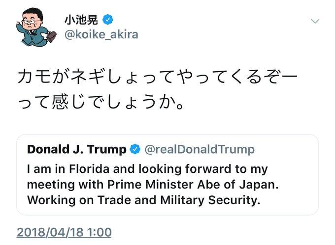 RT @hide_luxe: 来月トランプ大統領が来日するとのことだが、現職米大統領アカウントに公然とクソ引用をかます現職国会議員たちが本邦には存在する、ということを忘れてはいけない… https://t.co/m38wFbh3we