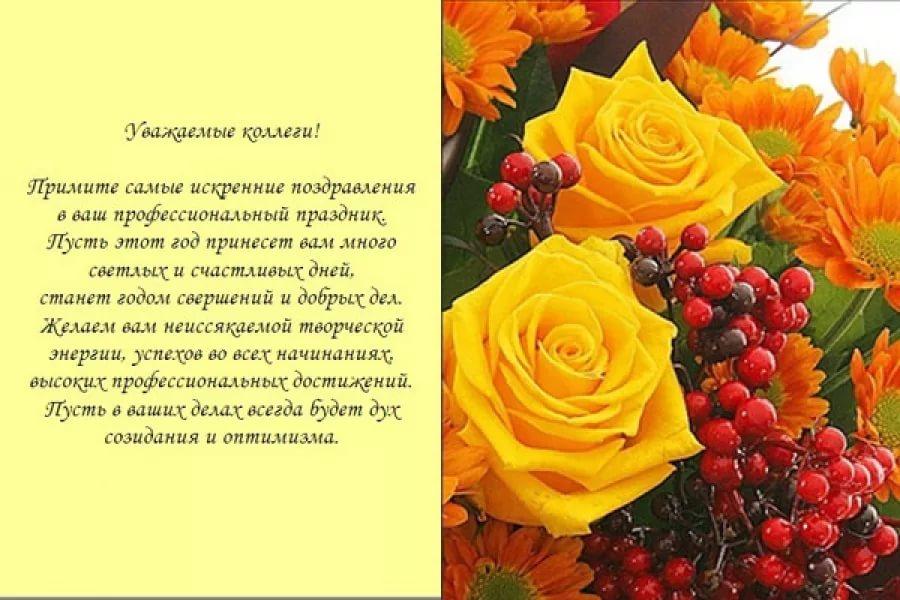 Поздравления и открытки к профессиональным праздникам, открытки приколом красивая