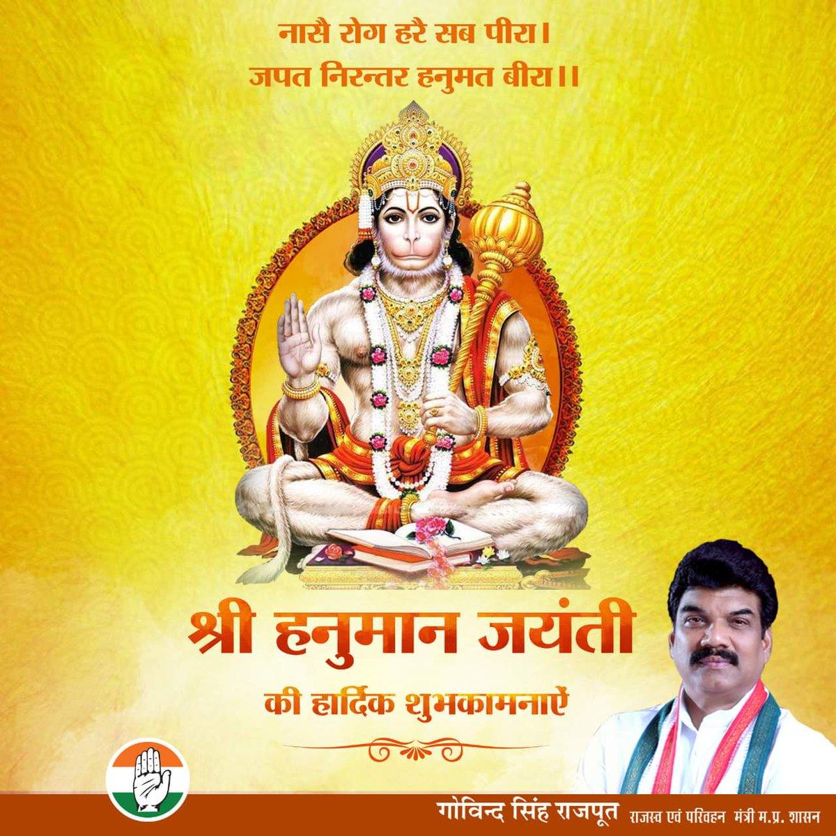 समस्त प्रदेशवासियों को हनुमान जयंती की हार्दिक शुभकामनाएं।  इस पावन पर्व पर मैं प्रार्थना करता हूं कि प्रभु श्रीराम के परम भक्त भगवान हनुमान जी की असीम कृपा सदैव हम सभी पर बनी रहे। #HanumanJayanti
