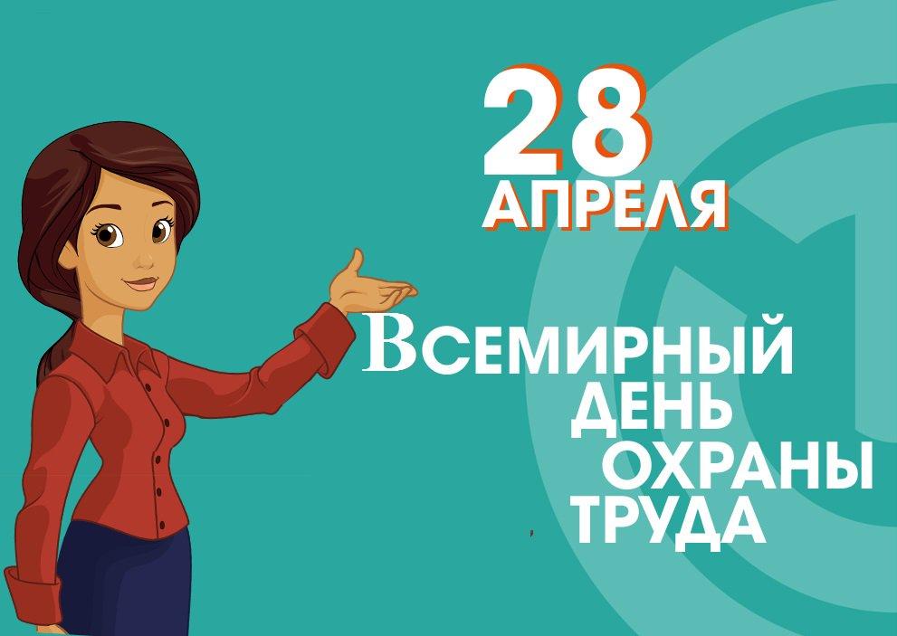 Днем, 28 апреля всемирный день охраны труда картинки