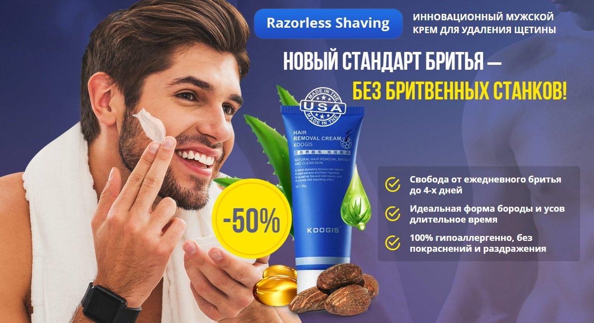 Крем для удаления щетины Razorless Shaving в Грайвороне