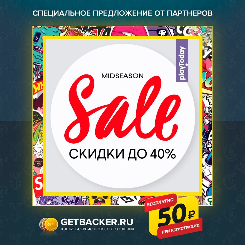 http://GetBacker.Ru - лучший #кэшбэксервис ! Дарим 50 рублей при регистрации на сайте! Получи повышенный #кэшбэк при покупке в интернет-магазине #PlayToday ! #плейтудей #детскаяодежда #детскаяобувь #девочкитакиедевочки #мальчикитакиемальчики
