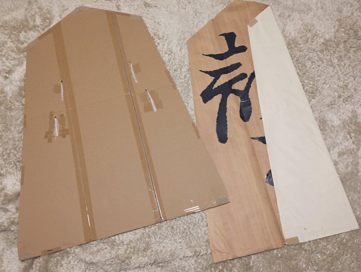 白鳥士郎 ダンボールは東急ハンズに売ってる大きな1枚を3つにカットしてもらい それをテープで繋げることで折り畳めるようにしてあります 木目の壁紙はマジックテープで上から貼れるようにしてて 移動時は剥がして丸めています 持ち運べるように工夫し