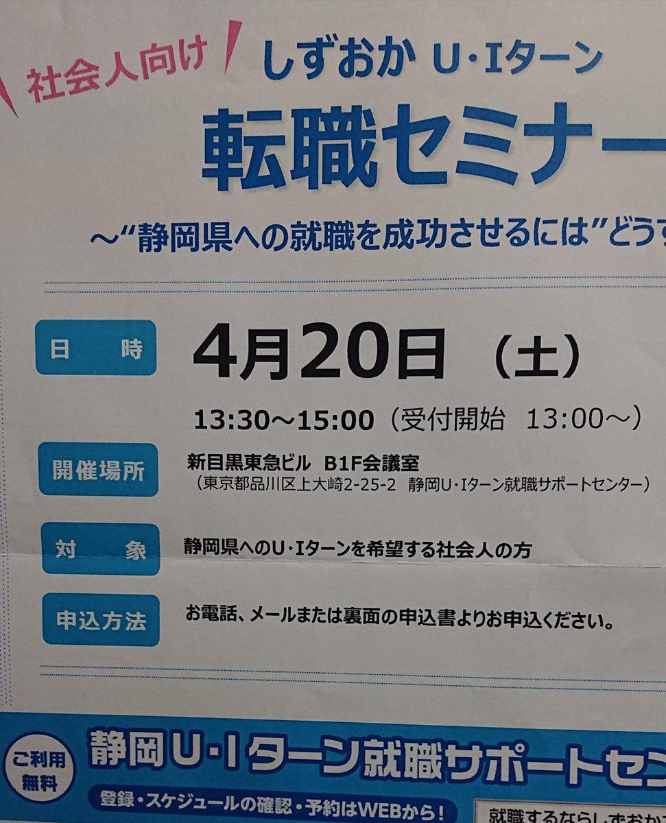 #移住 #転職 #ラブライブ #静岡県 突然ですが、首都圏にお住まいのラブライバーの皆さん‼️明日4月20日(土)13時30分~15時。東京目黒で「しずおかUIターン・転職セミナー」をやります。場所は静岡UIターン就職サポートセンター。講師はとごたか☺️です。沼津に移住したいラブライバーは必見です。
