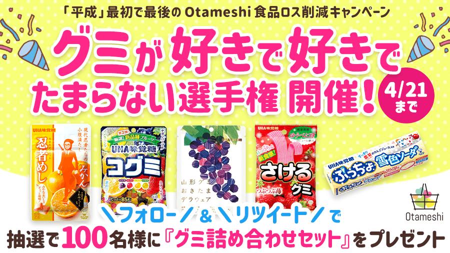 Otameshiさんの投稿画像