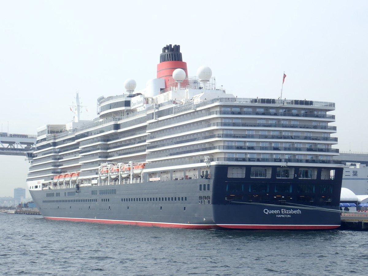 RT @mlit_keihinkou: 今日、客船「クイーン・エリザベス」が横浜港大黒ふ頭に着岸しました。横浜港への寄港は3年ぶりとのことです。 https://t.co/RqsHDTMSGn