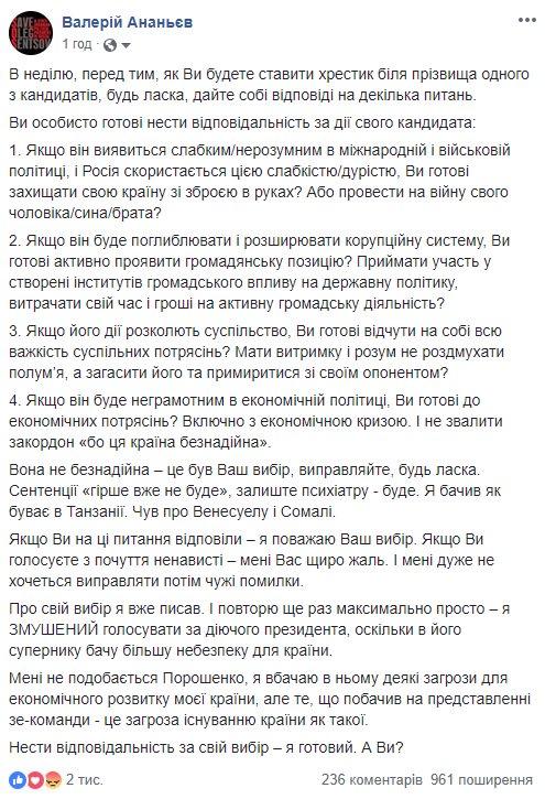 Порошенко за тиждень витратив на передвиборчу агітацію 97 млн грн, Зеленський - 50,4 млн, - НАЗК - Цензор.НЕТ 7958