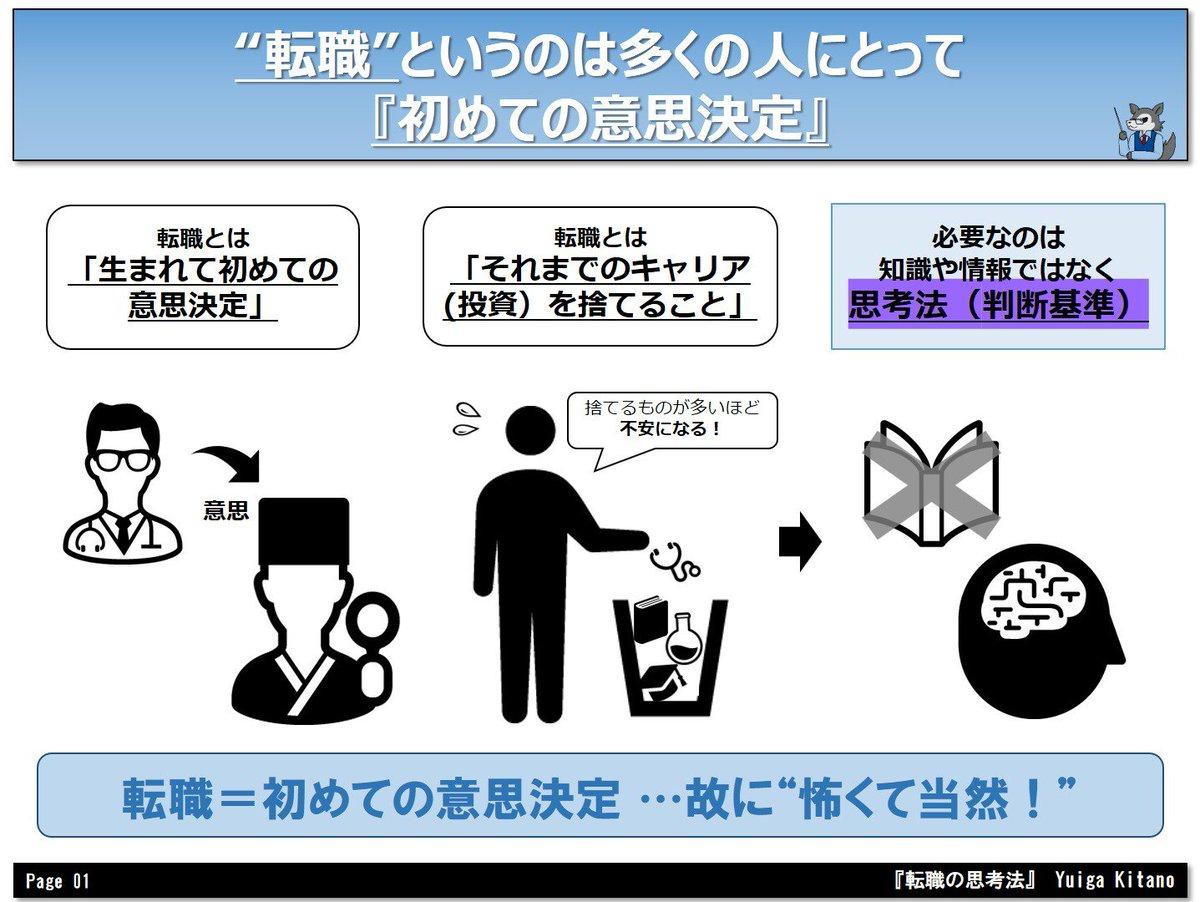 """『#転職の思考法』#北野唯我 さん著を図解化✏️Page.01 """"転職""""というのは多くの人にとって『初めての意思決定』転職はそれまでのキャリアを捨てること‼️転職に必要な思考法をこの本で学ぼう?@yuigakブログ「図解の世界!」に全ページ掲載是非御覧下さい?"""
