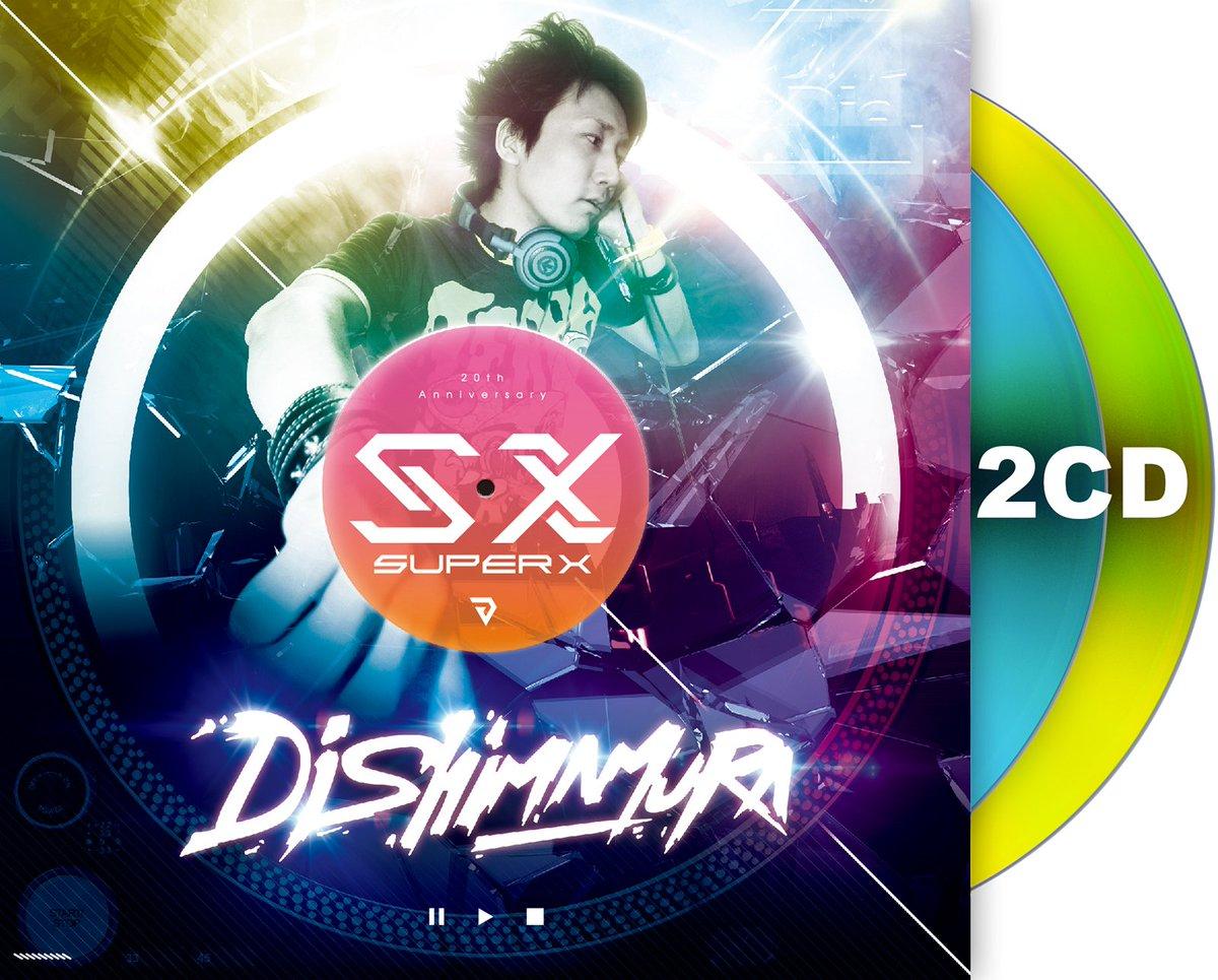 4/28リリース!#DJShimamura ベストアルバム「SUPER X」収録曲を公開しました!2枚組だぞ!!!!
