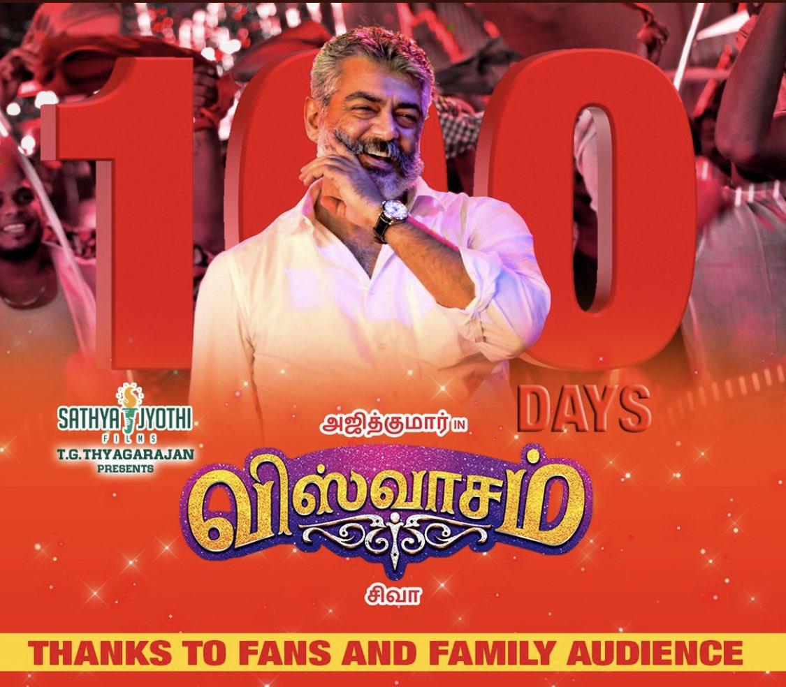 SAI SAI 🙏🏻🙏🏻🙏🏻thank u Thala Ajith sir Thala fans ,Nayanthara mam,jagabathi sir ,all the actors entire crew ,media friends ,cinema lovers, family audience,Sathyajothi films ,my team,all the people who love us 🙏🏻🙏🏻🙏🏻THANK U GOD for this wonderful blessing inspiring success🙏🏻🙏🏻🙏🏻