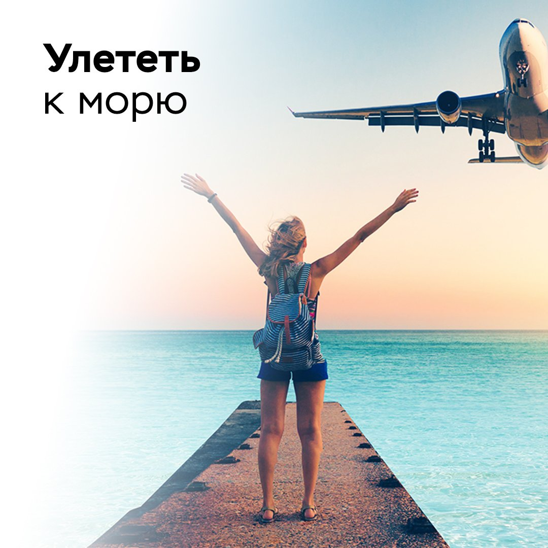 часто картинки самолетов скоро в отпуск это