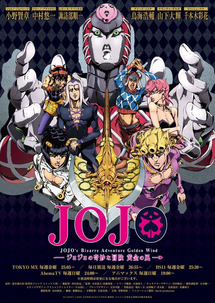 TVアニメ『ジョジョの奇妙な冒険』公式's photo on #jojo_anime